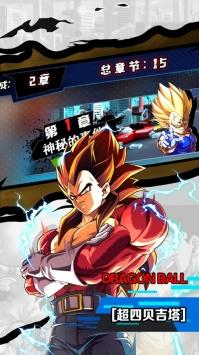 终结龙珠宇宙之战ios版4