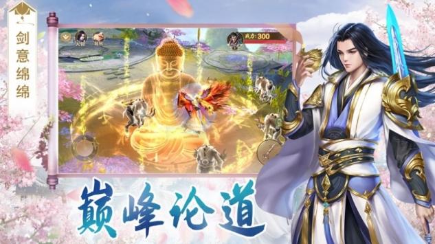 仙灵神域梦三千截图3