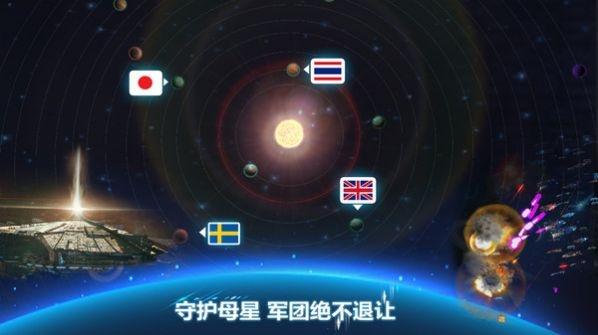 宇宙世界星战截图3