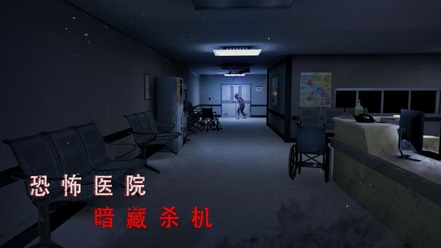 无尽噩梦诡医院截图1
