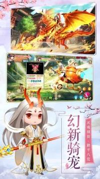 剑倚天下最新版3
