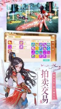 剑倚天下最新版4