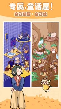 童话侦探截图3