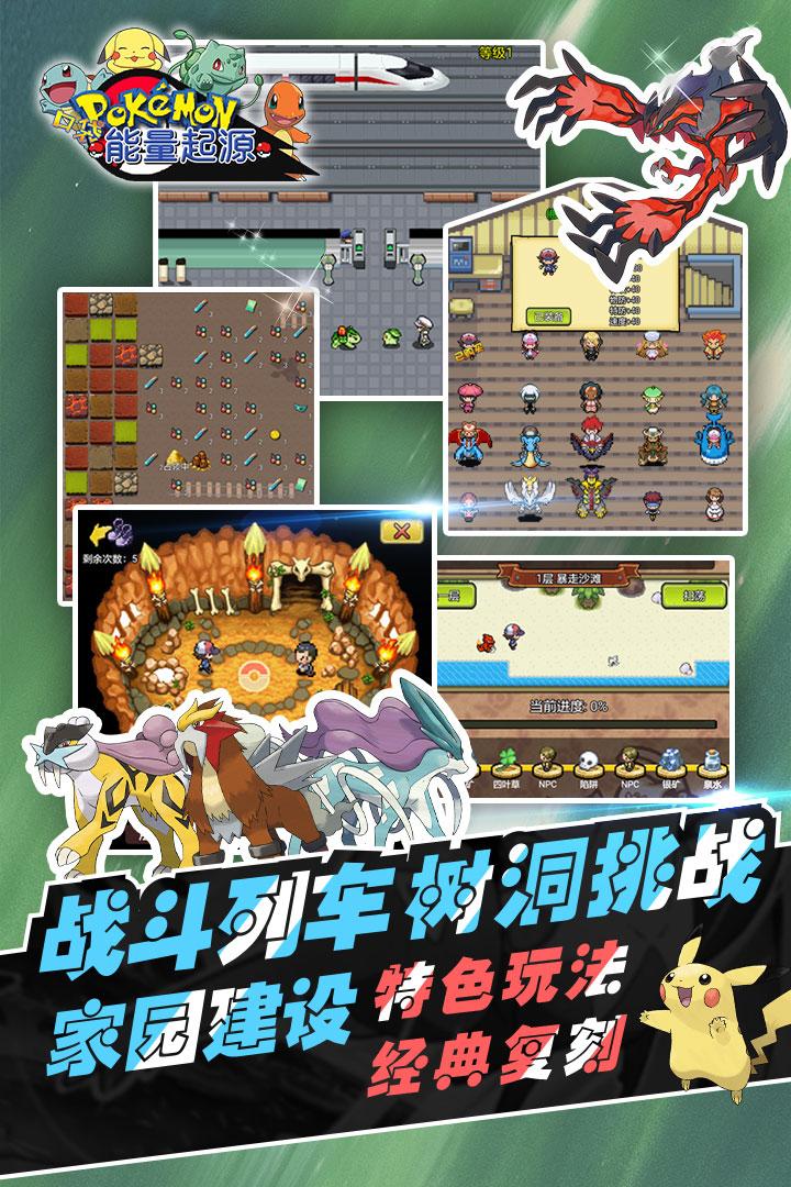 能量起源游戏图片欣赏