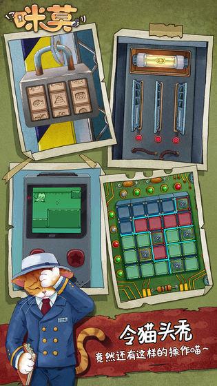 咪莫游戏截图2