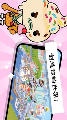 托卡小镇世界图3