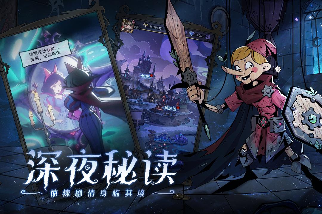 魔镜物语游戏截图1