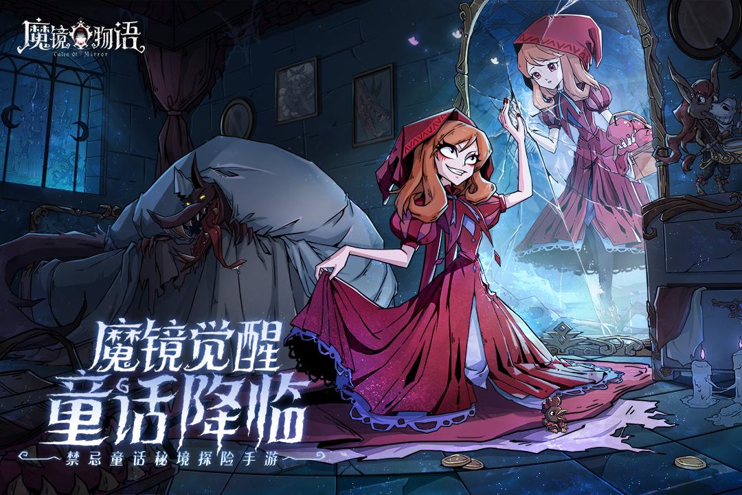 魔镜物语游戏截图5