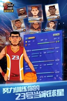 篮球经理手游截图3