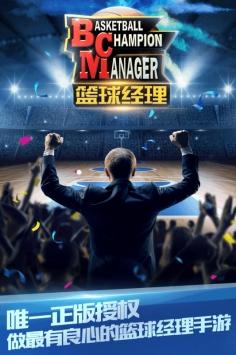 篮球经理手游截图5