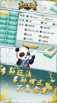 熊猫四川麻将截图1