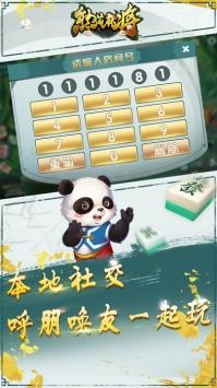 熊猫四川麻将截图2