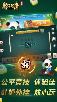 熊猫四川麻将截图3