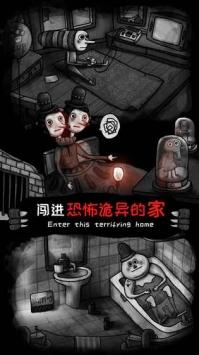 怪物之家截图2