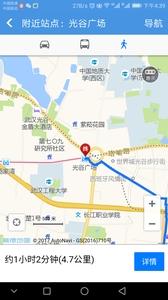 武汉地铁截图1