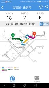 武汉地铁截图2