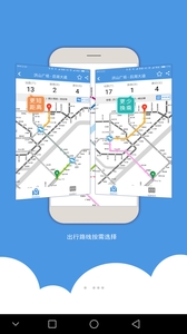 武汉地铁截图5