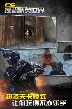 CS反恐精英世界截图3