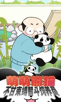 熊猫永不为奴截图1