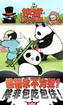 熊猫永不为奴截图2