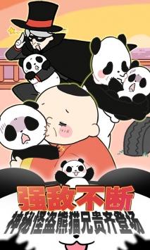 熊猫永不为奴截图3