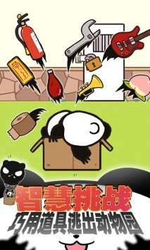 熊猫永不为奴截图4