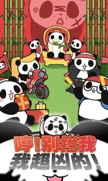 熊猫永不为奴截图5