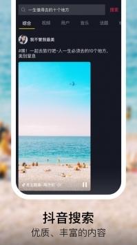 抖音短视频app污