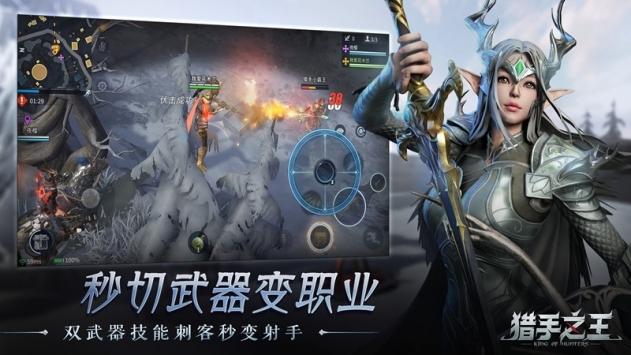 猎手之王app官方版