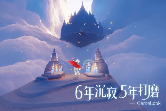 Sky光遇九游版截图3