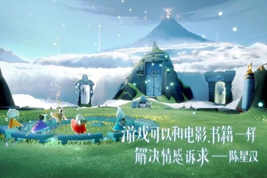 Sky光遇九游版截图4