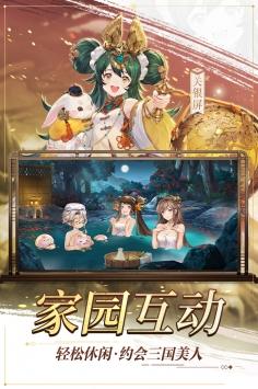 三国志幻想大陆官服下载截图3