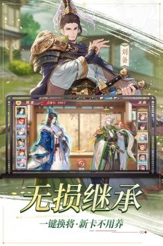 三国志幻想大陆官服下载截图5