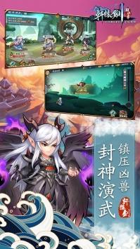 轩辕剑群侠录ios最新版截图2