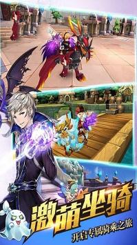 宝石骑士手游截图5