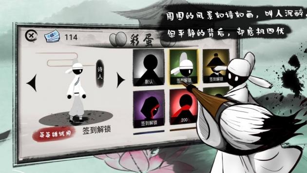 火柴人狂奔ios版5