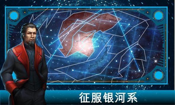 银河皇帝太空帝国截图2
