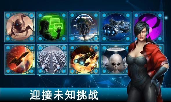 银河皇帝太空帝国截图5