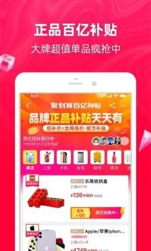 手机淘宝app下载安装截图1