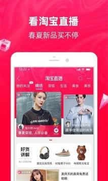 手机淘宝app下载安装截图2