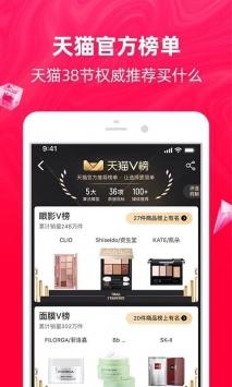 手机淘宝app下载安装截图4