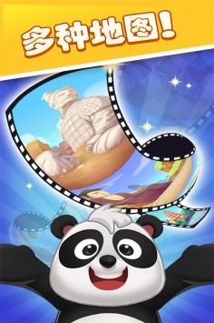 泡泡龙熊猫传奇截图3