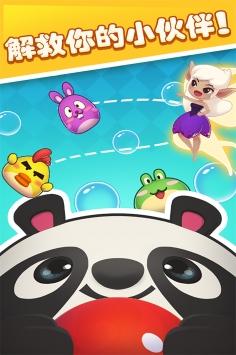 泡泡龙熊猫传奇截图5