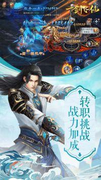 一剑飞仙BT版3
