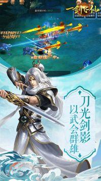 一剑飞仙BT版4