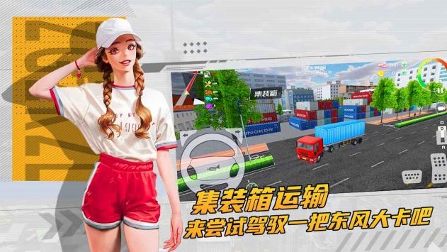 卡车货运模拟器截图2