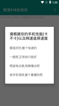 淘宝618全自动app截图1
