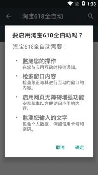 淘宝618全自动app截图2