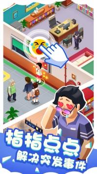 疯狂地铁站截图3