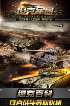 坦克军团怀旧版5